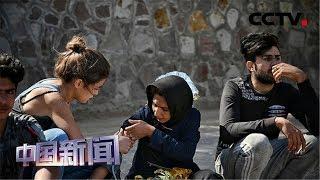 [中国新闻] 超2.6万难民滞留希腊海岛 | CCTV中文国际