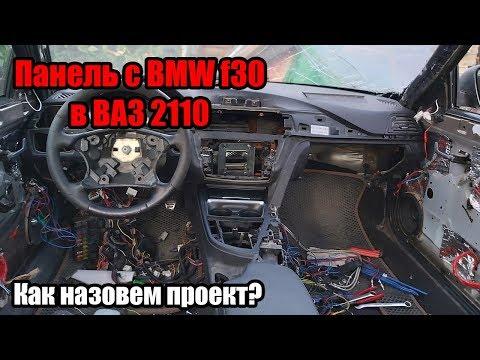 Творим безумие! Панель с BMW F30 в ВАЗ!
