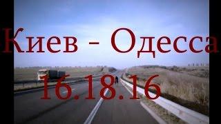 Киев - Одесса на велосипедах