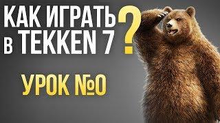 Как играть в Tekken 7? Урок №0: ТЕРМИНОЛОГИЯ и ОСНОВЫ