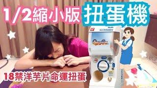 1/2縮小版扭蛋機 ☆ 扭到什麼就吃什麼的刺激玩法?! | 安啾 (ゝ∀・) ♡ thumbnail