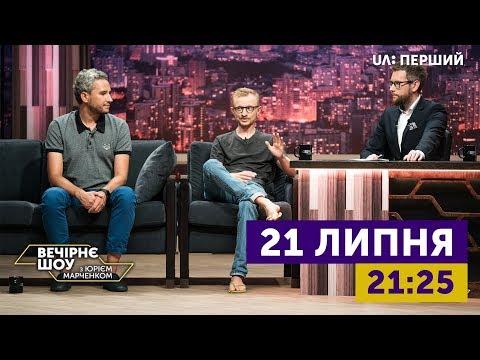 UA:Перший: Вечірнє шоу з Юрієм Марченком. Дивіться 21 липня о 21:25 на UA:Перший