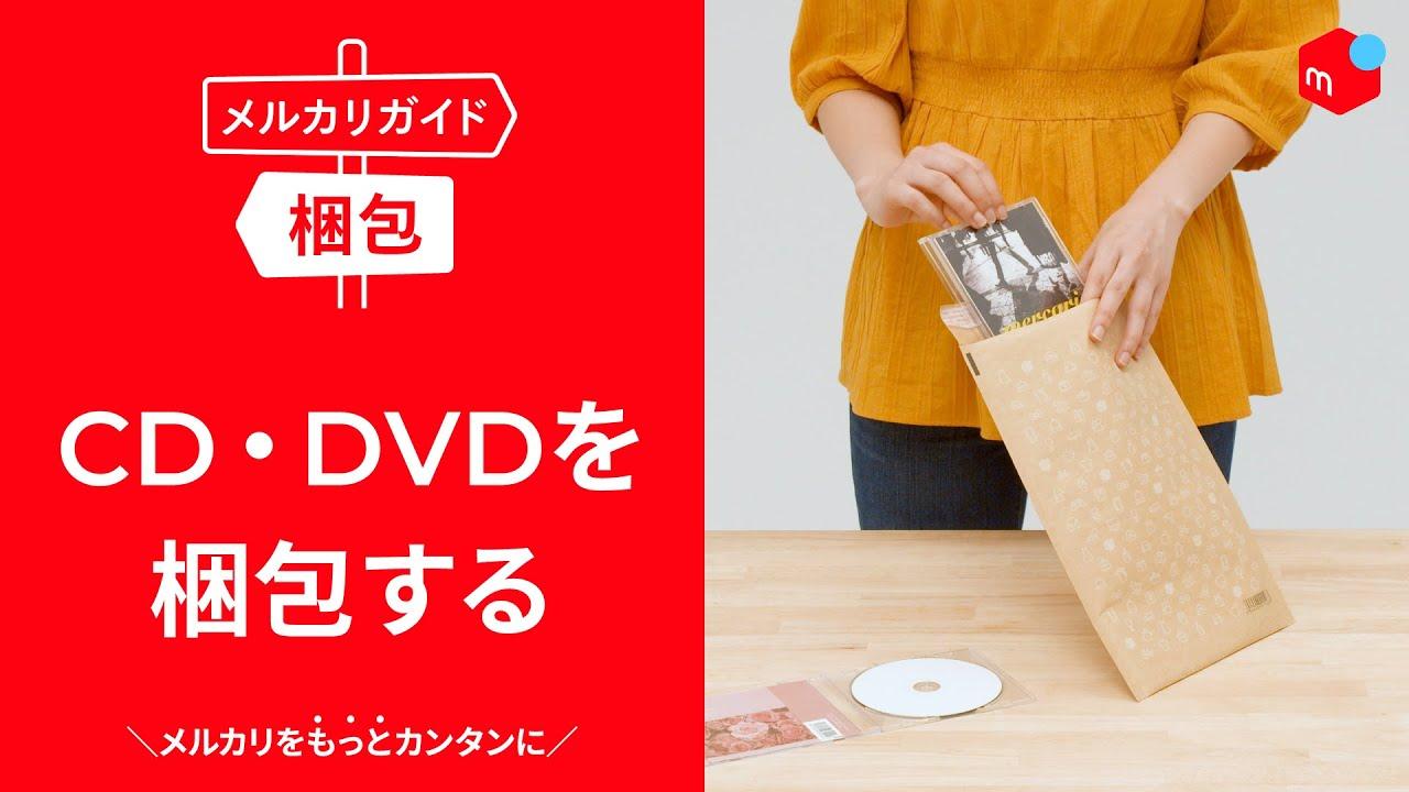 【メルカリガイド】CD・DVDを梱包する