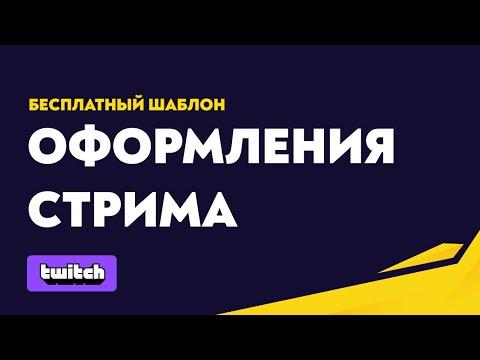 Бесплатный шаблон оформления канала Youtube и Twitch
