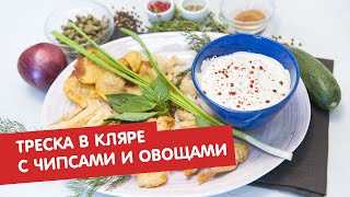 Треска в кляре с чипсами и хрустящими овощами | Кто готовит — тот не моет