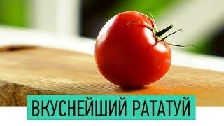 Вкуснейший РАТАТУЙ | Как приготовить овощи по-французски | Постный Рецепт | Ratatouille Casserole