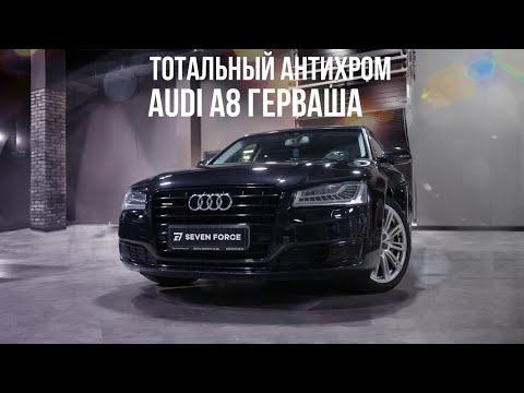 Преображение Audi A8L ТОТАЛЬНЫЙ АНТИХРОМ