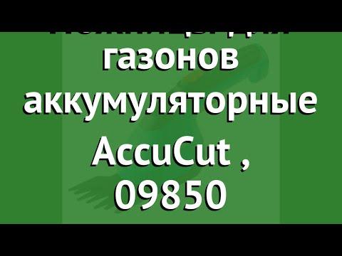 Ножницы для газонов аккумуляторные AccuCut (Gardena), 09850 обзор 09850-20.000.00