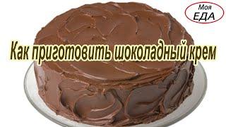 Ганаш Шоколадный крем из сливок и шоколада. Как приготовить шоколадный крем (Ганаш)