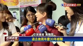 百貨周年慶壓軸 「十大家電」比日本扛划算-民視新聞