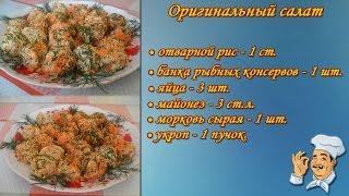 Готовим! Оригинальный салат