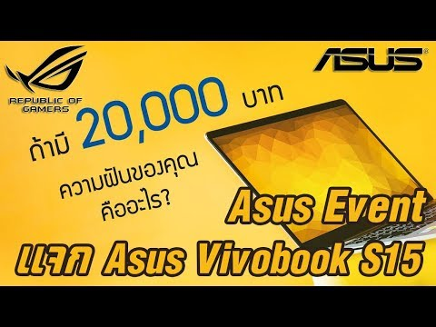 Asus Event แจก Asus Vivobook S15 (MGbig ใจดีแจกเม้าตามไปอีก)