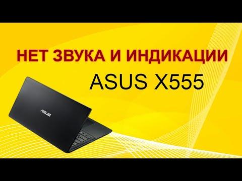 Ремонт ноутбука ASUS X555