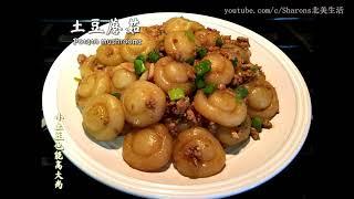 Sharon's北美生活美食 -『Eng Sub』土豆蘑菇 potato mushrooms recipe, 小土豆也能高大尚,华丽变身后,好看又好吃,筋道Q弹,像吃肉一样😄