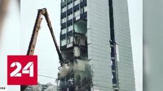 Смотреть видео Многоэтажный бизнес-центр при сносе чуть не рухнул на прохожих - Россия 24 онлайн