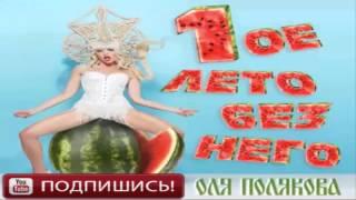 Караоке Party Хит-Оля Полякова Первое лето без него(караоке версия)