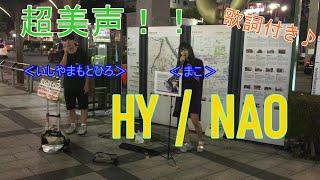 【歌詞付き】歌うま女子大生のHY「NAO」がプロレベル!驚きの歌唱力で観客を魅了する