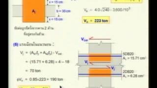 การออกแบบคอนกรีตเสริมเหล็กวิธีกำลัง + รับแรงแผ่นดินไหว รุ่นที่ 6 (ดร.มงคล จิรวัชรเดช) (ช่วง 14 / 15)