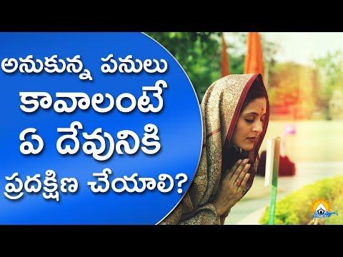 అనుకున్న పనులు  కావాలంటే  ఏ దేవునికి   ప్రదక్షిణ చేయాలి? | Gopuram  |