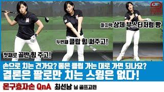 [똘쭈효자손]골프 스윙에는 2가지 분류가 있습니다. 몸…