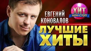 Евгений Коновалов -  Лучшие Хиты