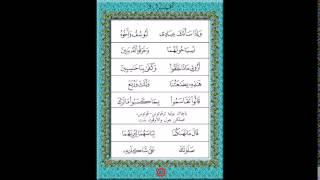 Gambar cover Iqra book 3 page 23