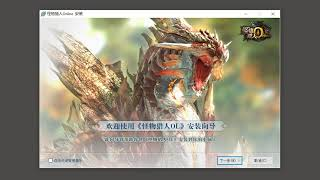 How to download and install Monster Hunter Online