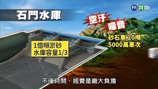 【挑戰 石門水庫續命工程】華視新聞雜誌 2018.07.27