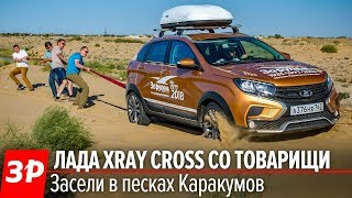9000 Км Жести На Ладах Иксрей Кросс, Веста Кросс И Веста Св Кросс / Xray Cross Vs Vesta Cross