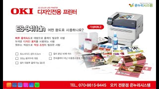 컬러 레이저 프린터 추천!! 디자인 샘플시안용으로 좋아…