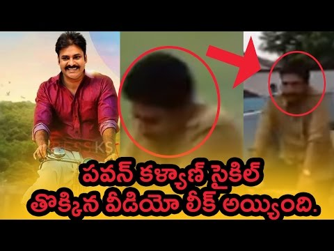Pawan Kalyan's Katam Rayudu New cycling video leaked Goes To Viral || Cinema garage