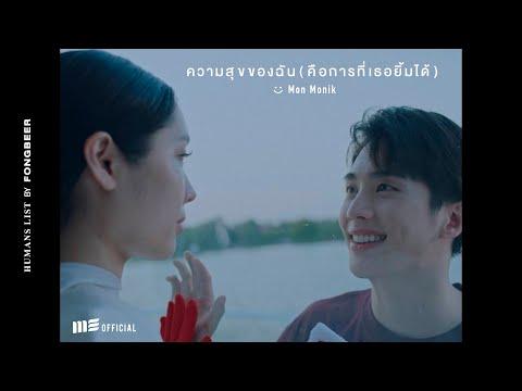 ความสุขของฉัน (คือการที่เธอยิ้มได้) - Mon Monik X Fongbeer [Official MV] - วันที่ 12 Dec 2019