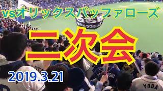 【中日ドラゴンズ】2019.3.21オープン戦vsオリックスバッファローズ戦 ...