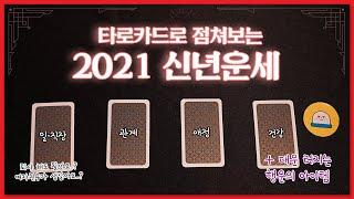 [타로/2021 신년운세] 일∙직장ㅣ관계ㅣ애정ㅣ건강ㅣ행운의 아이템 원술사가 점쳐드림[EP.13]