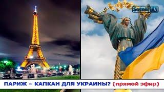 ПАРИЖ – КАПКАН ДЛЯ УКРАИНЫ? (прямой эфир)