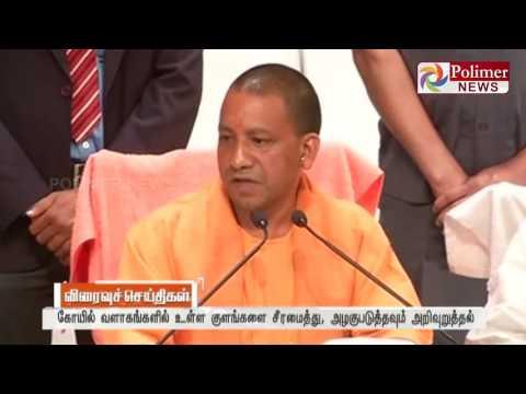 Yogi Adityanath orders to provide basic needs in Hindu Spiritual sites | Polimer News