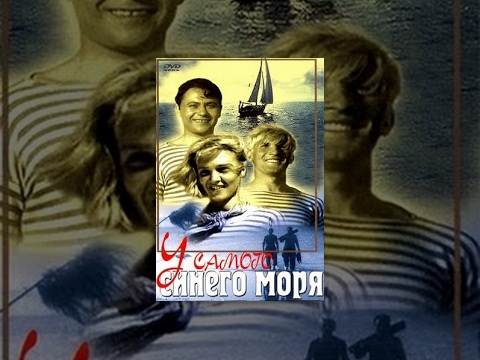 By the Bluest of Seas (1936) movie