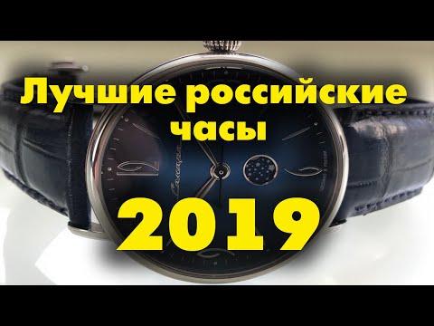 Лучшие российские часы 2019 года