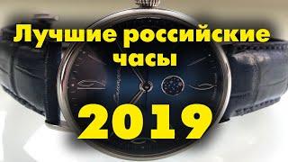 российские часы