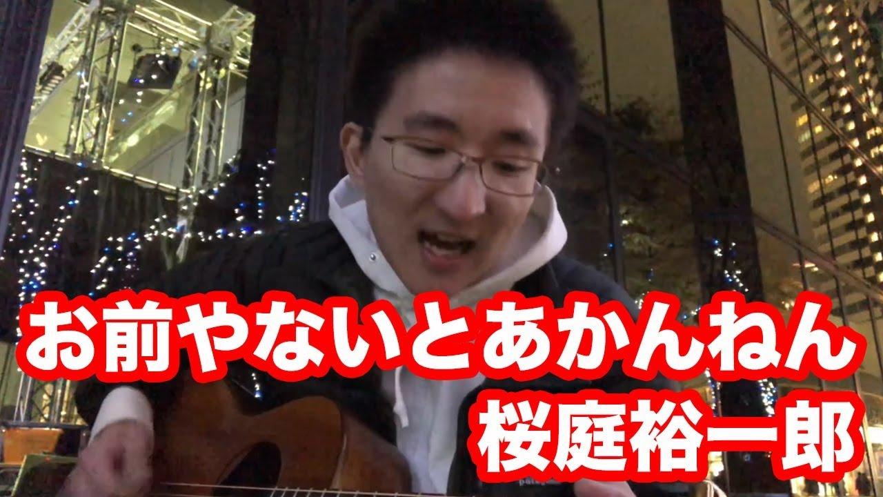関西弁の名曲歌ってみた】お前や...