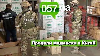 В Харькове «накрыли» мошенников, продавших за 61 миллион медмаски в Китай