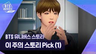 [BTS Universe Story] 이 주의 스토리 Pick (1)