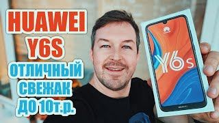 HUAWEI Y6S С NFC. ХОРОШИЙ ВАРИАНТ ДО 10 тысяч рублей