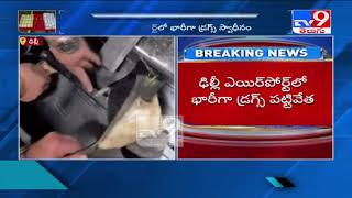 Two Ugandan men held with heroin worth Rs 68 crore at Delhi airport - TV9