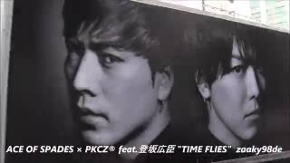 """ACE OF SPADES × PKCZ® feat.登坂広臣 / Single """"TIME FLIES"""" 広告トラ..."""