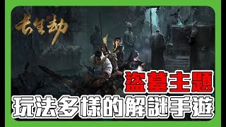 《聊Game》長生劫➤低消費超佛手遊◆真實盜墓氛圍,多樣化的精角解謎手遊