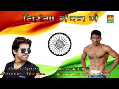 Tiranga London Me || Yogeshwar Dutt || Masoom Sharma || New Song ||  Mor Music Company