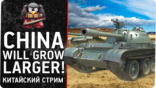 Сhina will grow larger! Китайский стрим.