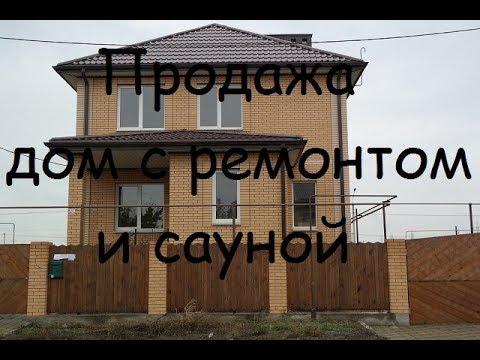 купить дом в Ростове-на-Дону, Камышеваха, дом 220 кв м  с сауной и ремонтом,
