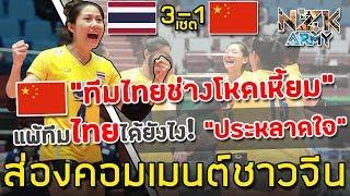 ส่องคอมเมนต์ชาวจีน-หลังแพ้ให้ทีมหญิงไทย 1-3 เซตและทีมไทยได้ผ่านเข้าไปชิงแชมป์กับญี่ปุ่น
